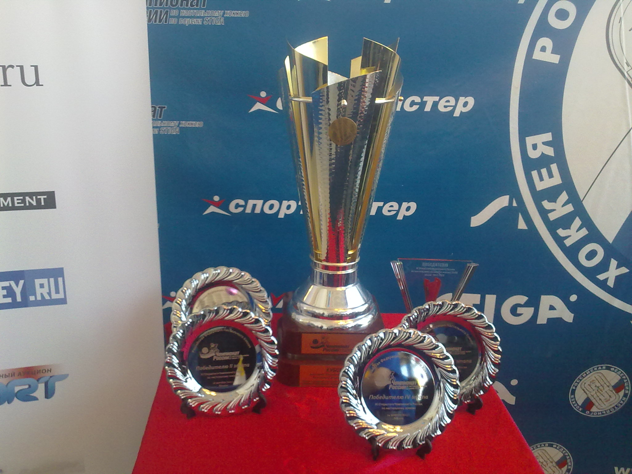 Кубок победителя этапа открытого чемпионата России