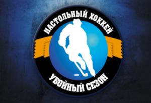 хоккей222